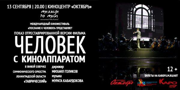 В Москве пройдут специальные показы кинофестиваля «Послание к человеку»
